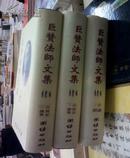 巨赞法师文集【上中下全三册 【16开巨厚册硬精装精书超重!!带护封)