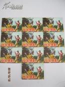 岱宗侠影·山东美术出版社·1985年一版一印·库存 自然旧 未翻阅·十品十册合售