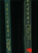 中国古代书画图目【2】