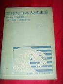 【研究日本经济文化战略书籍】怎样与日本人做生意;成功的战略