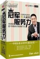 李羿锋 冠军服务力 打造服务经济时代的大赢家6DVD