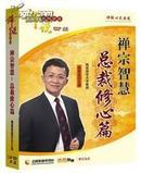 禅宗智慧 总裁修心篇 吴言生主讲 5DVD+5CD 视频 --包邮