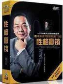 性格营销 一线销售人员的销售宝典 赵彦平 4DVD