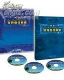 有声世界童话典藏 8CD-ROM精装 商务节庆礼品--包邮