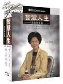 智慧人生 家庭事业篇 李玲瑶主讲 6VCD 视频 讲座光盘--包邮