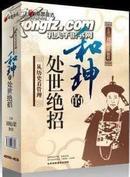 从历史看管理 和珅的处世绝招 刘灿梁主讲 4DVD+4CD--包邮