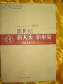 新世紀 新人大 新形象   傳媒上的中國人民大學2000-2006