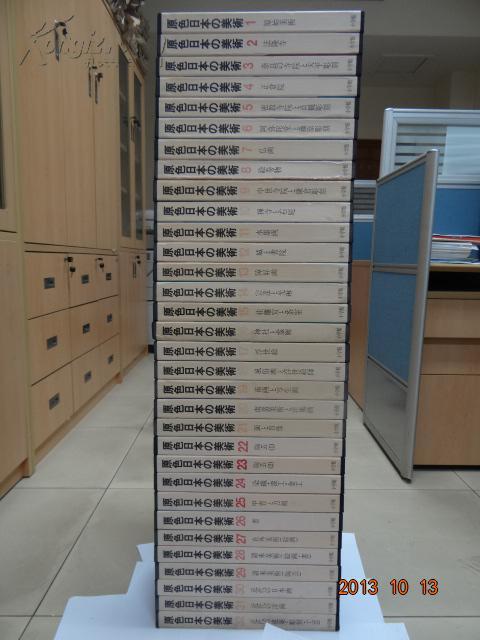 小学馆《原色日本的美术》第1-32卷全套  印刷十分精美!