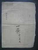 民国30年修正公布【勋章条例】毛笔手稿7面