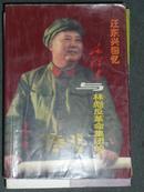 毛泽东与林彪反革命集团的争斗