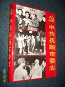 中共抚顺市委志(硬精装) 2002.12一版一印