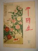中国画杂志·总第11期(1959年第8期)