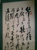书法作品一件:毛主席诗词.长征