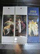 中华书局2003年世界古典名画小年历12张