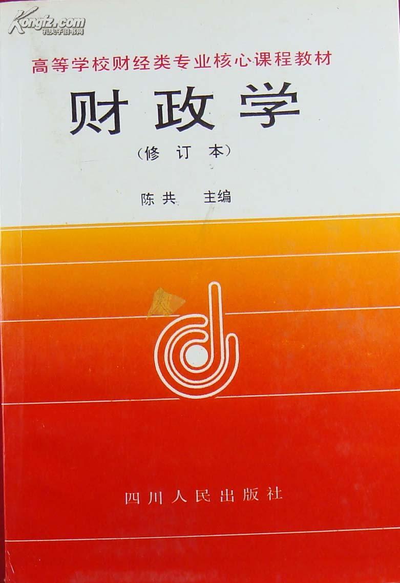 财政学(修订本)