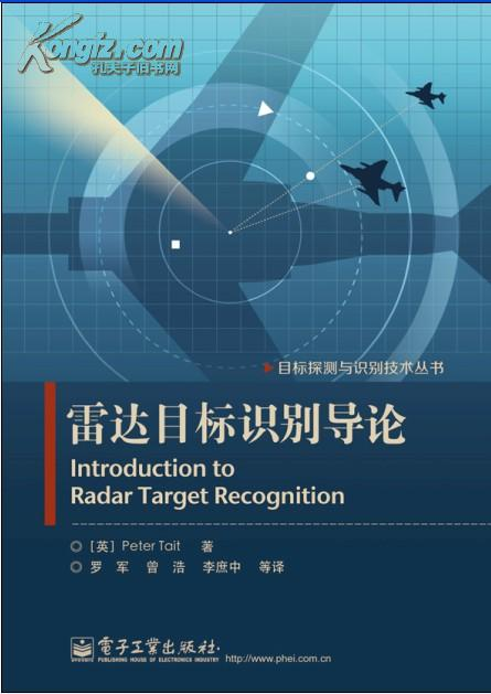 《防空雷达目标识别技术》