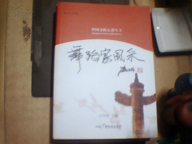 中国文联五老丛书:舞蹈家风采
