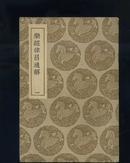 乐经律吕通解(全3册)(丛书集成)民国版