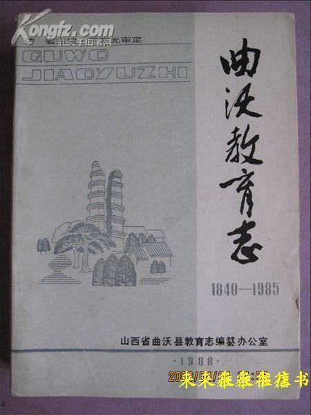曲沃教育志 1840--1985