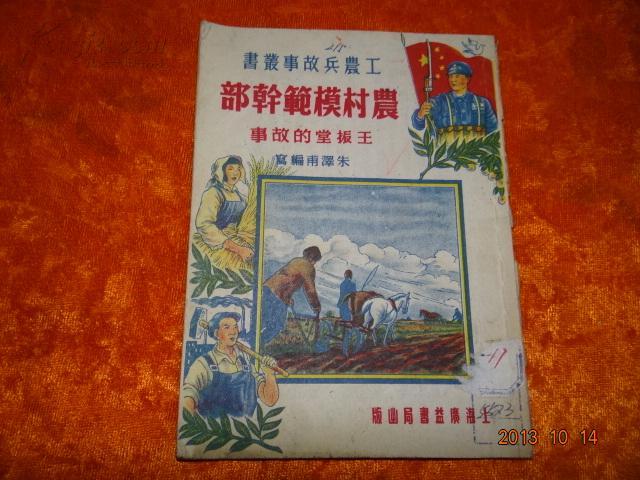 农村模范干部( 工农兵故事丛书 印5000册 )