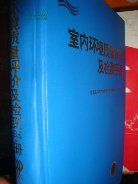 室内环境质量评价及检测手册(精装版 宋广生 编02年一版一印)定价80