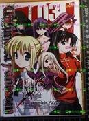 日版收藏漫画 「Fatestay night」アンソロジーVol.3