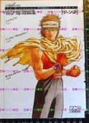 日版收藏漫画 谷遊作品集