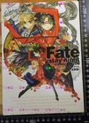 日版收藏漫画-Fate/stay night-命运停驻之夜バトル (血戦編)