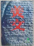 1992年《美文》创刊号(主编贾平凹及杂志社钤印赠阅本)