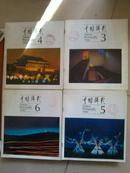 中国摄影1986年 3 4 5 6