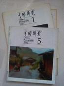 中国摄影 1990年第1、5期