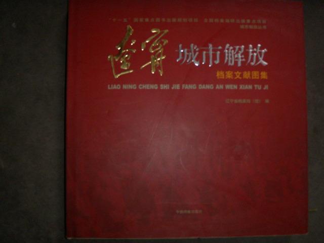 辽宁城市解放档案文献图集(12开精装1版1印)