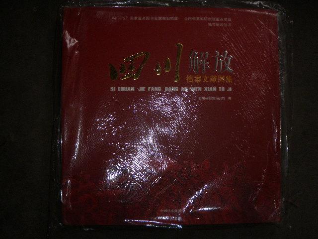 四川解放档案文献图集(12开精装1版1印)