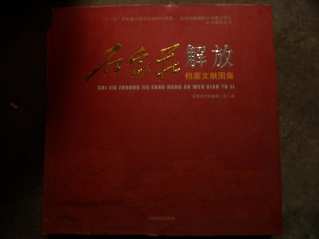 石家庄解放档案文献图集(12开精装1版1印)