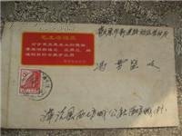 信封。毛主席语录。整顿党的作风
