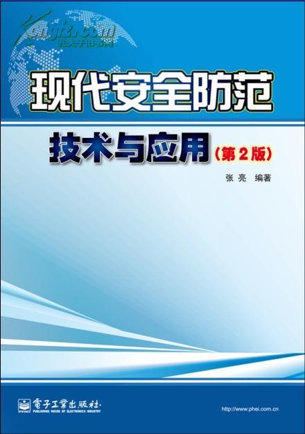 张亮 《各种现代安全防范技术与应用技术内部资料汇编》