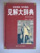 见解大辞典(豪华精装彩色插图本)02年1版1印5000册