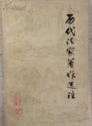 历代法家著作选注(中)