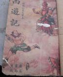绣像仿宋完整版西游记【卷三】彩色封面