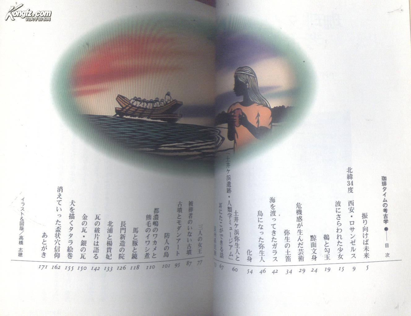 买满就送  考古学漫谈 其中有一篇 北浦与杨贵妃