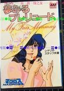 日版收藏-超时空要塞-梦み るプレリュー ド-文库83年3刷绝版书腰  不议价不包邮
