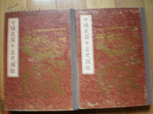 中国民间年画史图录(全二册)