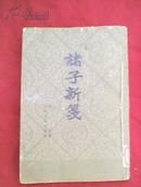 诸子新笺(繁体竖版1962年印)