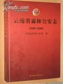 云南省森林公安志1980--2009(精装版)
