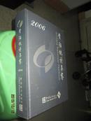 贵阳统计年鉴2006   35-4号