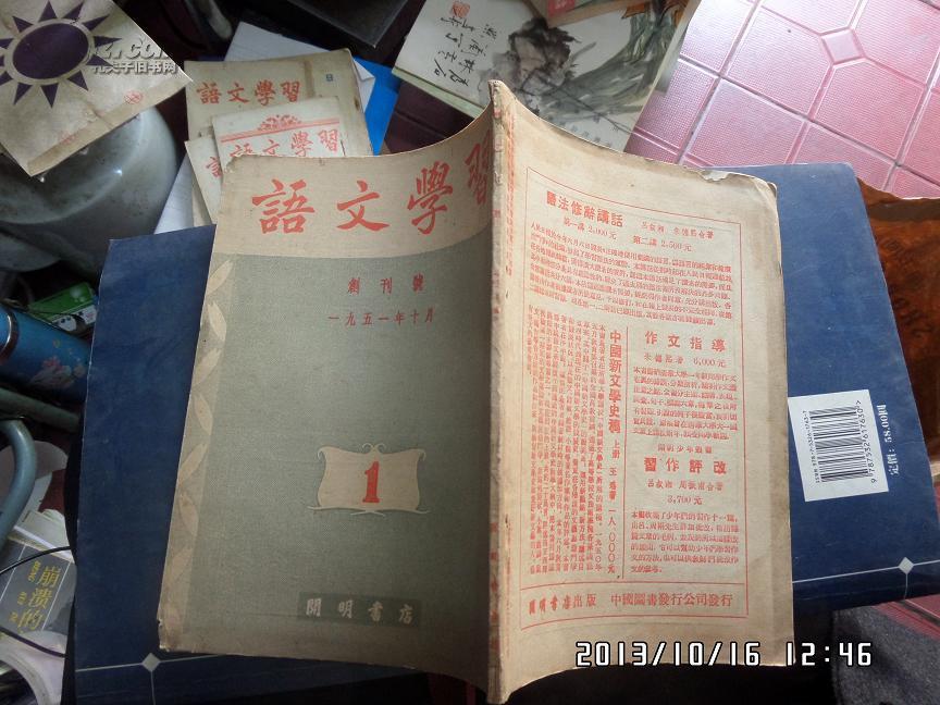 1951年 语文学习 创刊号