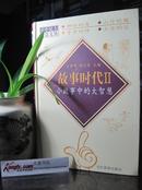 《故事时代Ⅱ(珍藏本)小故事中的大智慧》