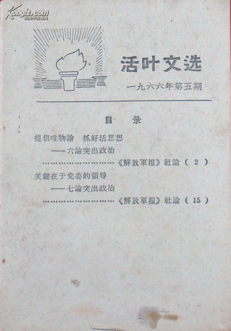 活页文选 1966年第5期