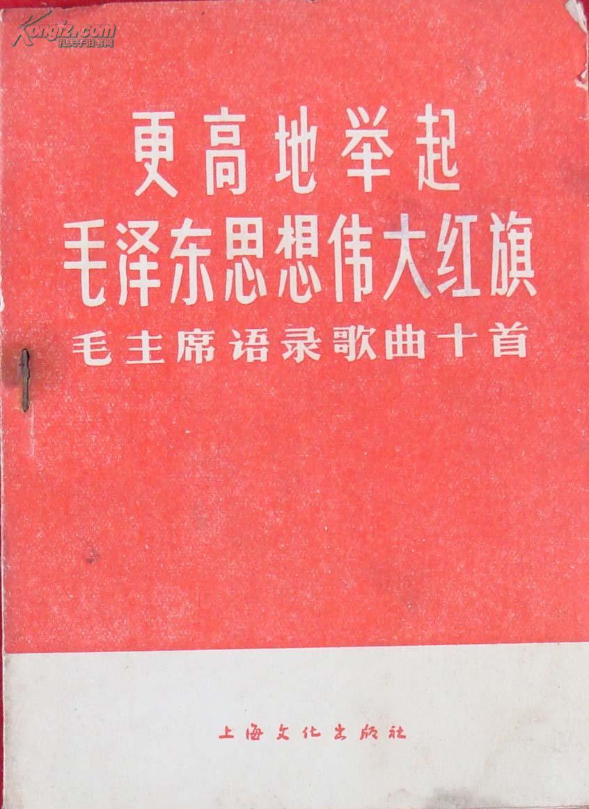 更高地举起毛泽东思想伟大红旗-毛主席语录歌曲十首