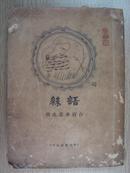 语丝(合订本第九册,第四卷 第一期至十三期 全一册 SYY)